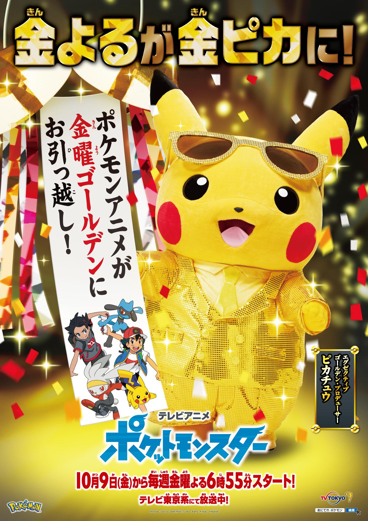 TVアニメ『ポケモン』金曜ゴールデンにお引越し!「アニポケ」初の視聴者参加型オンラインイベント開催決定