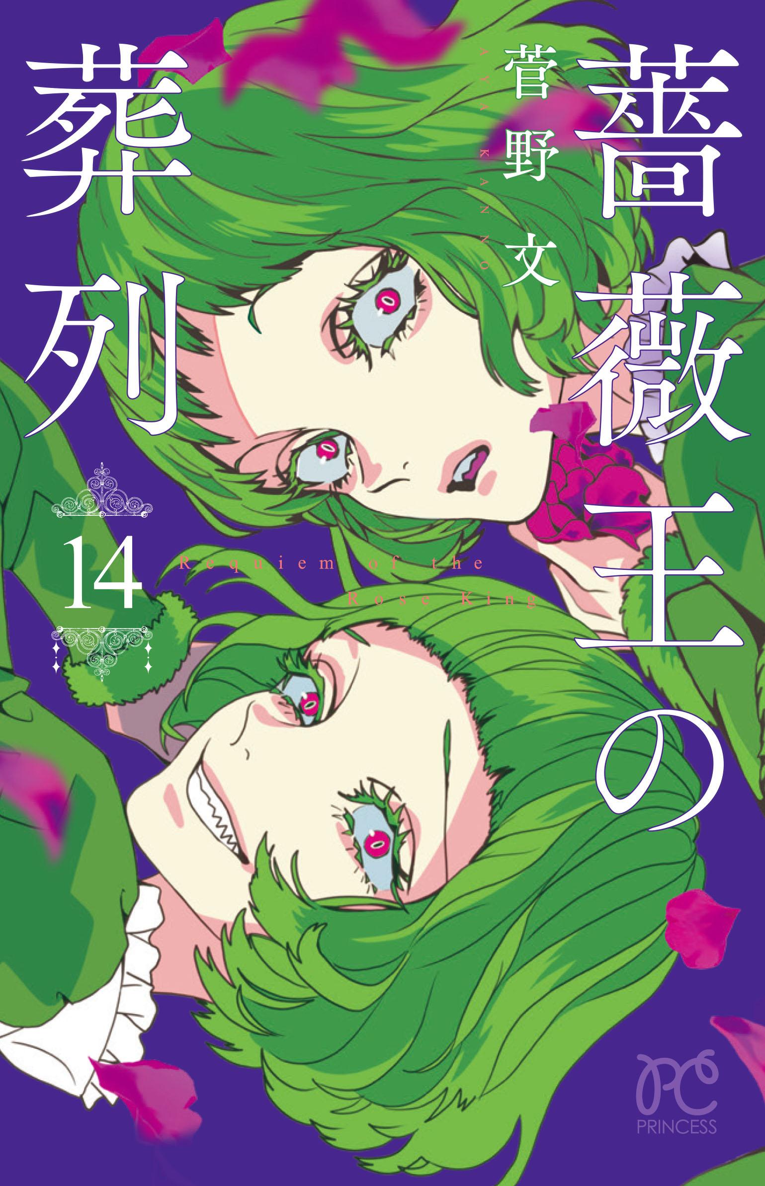 シェイクスピアの史劇が原案『薔薇王の葬列』TVアニメ化決定!コミックス告知PV解禁