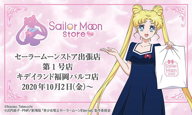 「セーラームーンストア」出張店第1号が福岡パルコにオープン決定!オリジナルグッズや購入特典公開