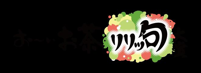 『ヒプマイ』x「お~いお茶」スピンオフ企画「リリッ句大賞」開催!最優秀賞には特別デザインの「あ~いお茶」がプレゼント