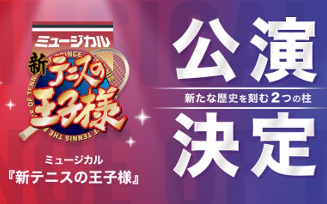 『テニミュ』4thシーズン&ミュージカル『新テニスの王子様』の上演が決定!17年の歴史に新たな2作品が仲間入り