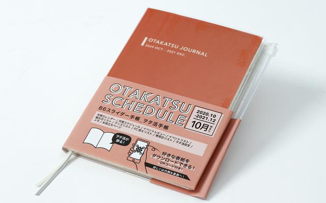 3COINSの「ヲタ活手帳」今年も販売決定!選べる表紙は全25種&イベントレビュー・収支グラフメモページなどを収録