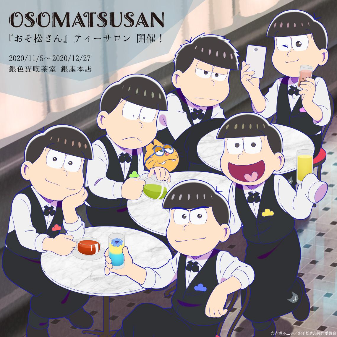 『おそ松さん』×「銀色猫喫茶室」ティーサロン開催決定!コラボブレンドティー茶葉を使用したスペシャルメニューが登場