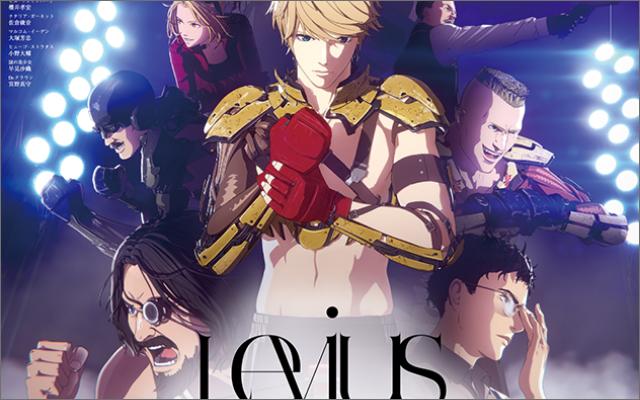 超蒸気バトル描くNetflixアニメ『Levius -レビウス-』地上波放送決定!主題歌は水樹奈々さん&宮野真守さんの最強布陣