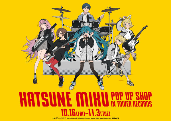 「初音ミク」×「タワレコ」ポップアップショップ開催決定!バンド演奏するキャラたちのイラストを使用したグッズが先行販売