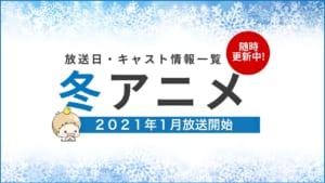 2021年冬アニメ一覧