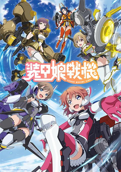 TVアニメ「装甲娘戦機」キービジュアル