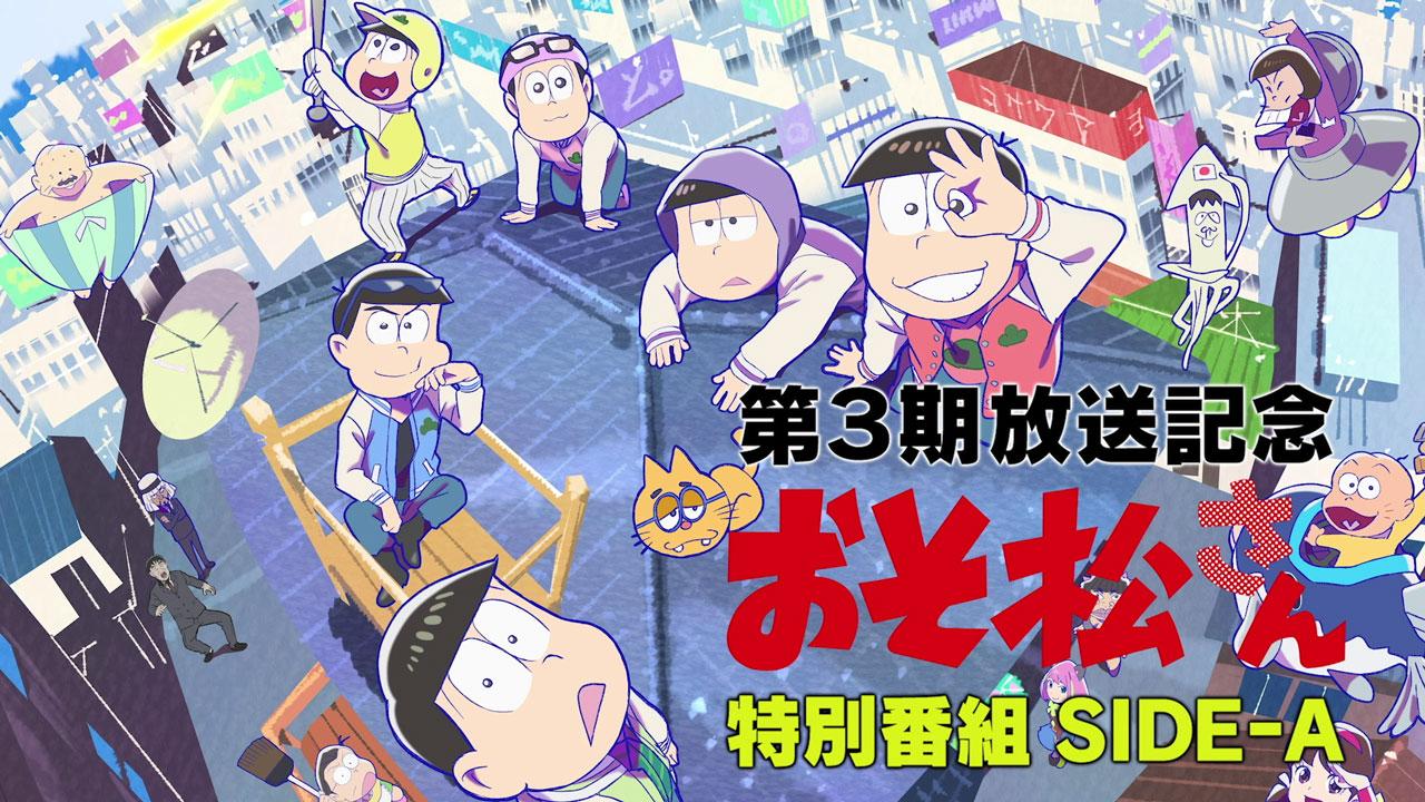 """『おそ松さん』6つ子キャストが本音を赤裸々に語る""""特別番組""""配信開始!これまでに発売されたドラマCDシリーズも全話公開"""
