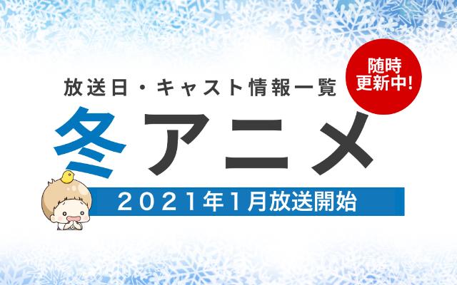 【2021年冬アニメ】最新情報まとめてます!【今期:1月放送開始】