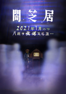 TVアニメ「闇芝居(第8期)」キービジュアル