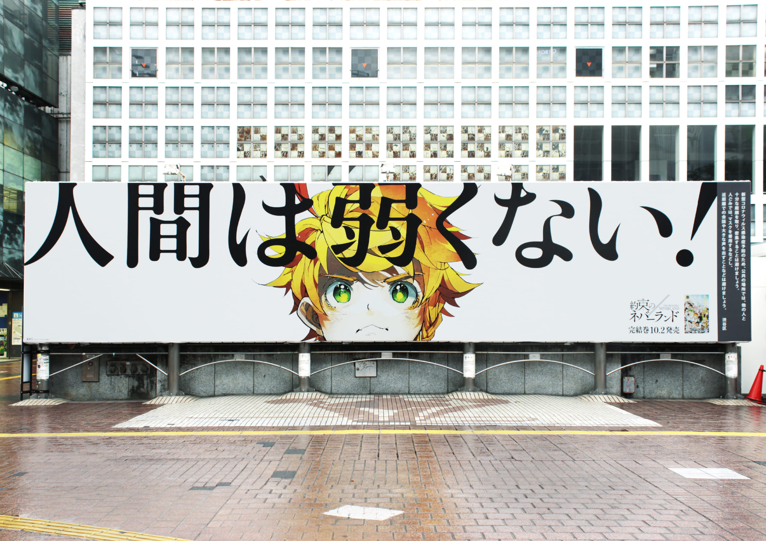 『約束のネバーランド』困難な時代を生きるすべての人に向けて渋谷にメッセージ広告が掲出!「人間は弱くない!」