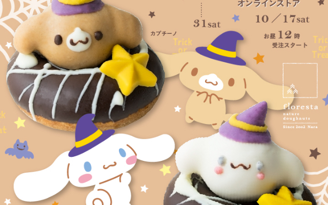 『サンリオ』シナモン&カプチーノのハロウィーンドーナツが登場!かぼちゃ・むらさきいも使用の秋らしさ満点スイーツ