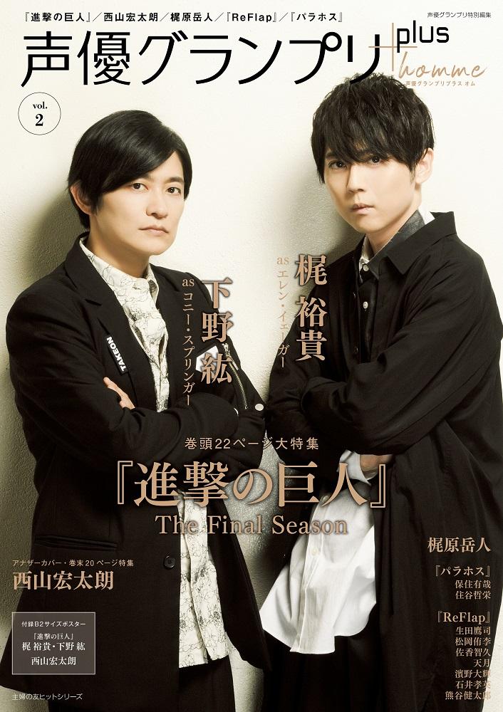 梶裕貴さん&下野紘さんが男性声優に特化した雑誌「声グラ plus homme」表紙・巻頭特集に登場!付録は両面B2ポスター