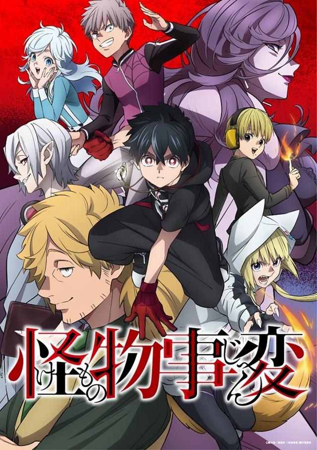 TVアニメ「怪物事変」キービジュアル