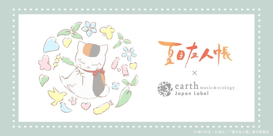 「夏目友人帳」×「earth」冬に大活躍なニットがたくさん♪さりげなく紛れるニャンコ先生が可愛すぎるアイテム登場