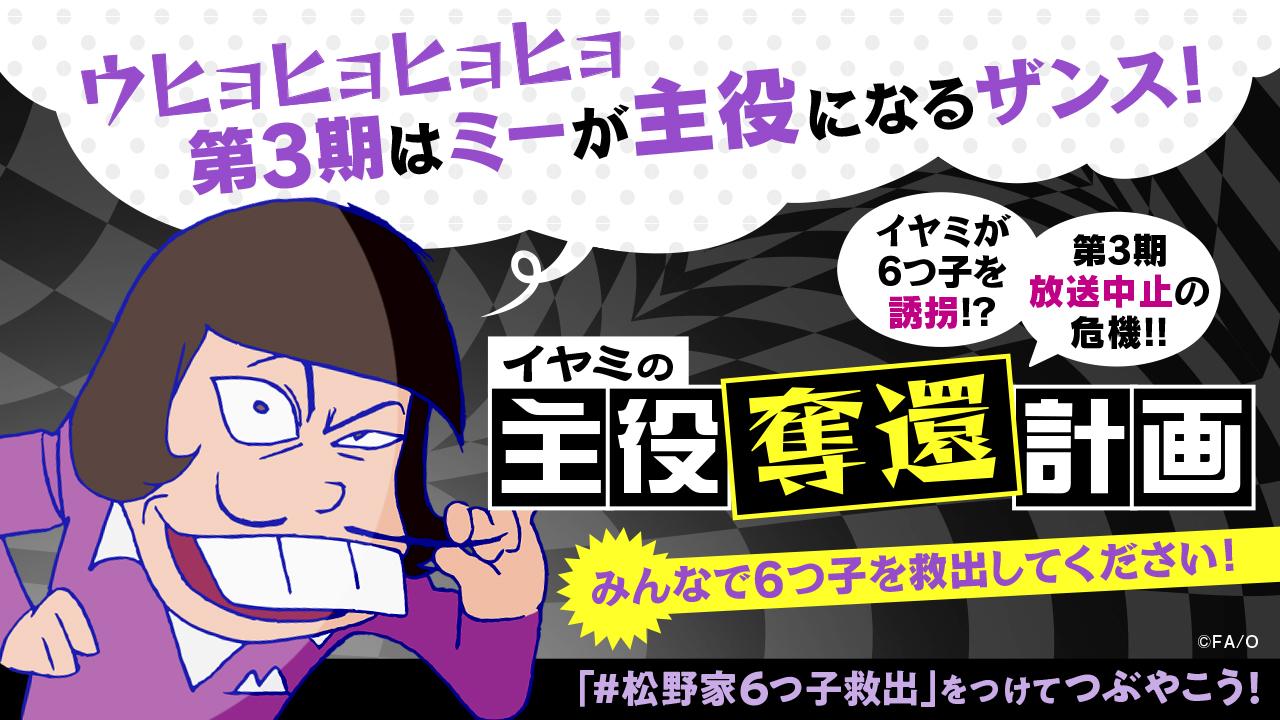 6つ子が昭和の大スター・イヤミに誘拐された!?『おそ松さん』イヤミの主役奪還計画が開始!