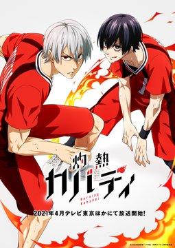 TVアニメ『灼熱カバディ』2021年4月放送決定!内田雄馬さん&岡本信彦さんが出演、コメントも到着