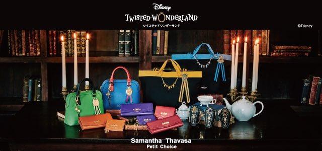 『ツイステ』×「サマンサ・タバサ」コラボ決定!可愛すぎるファッション小物全79種がラインナップ