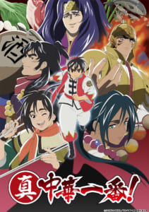 TVアニメ「真・中華一番!」第2期 キービジュアル