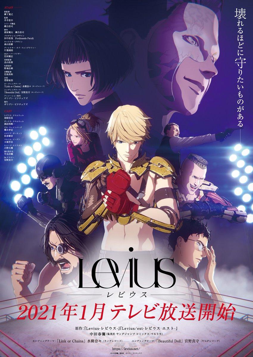 「Levius -レビウス-」キービジュアル
