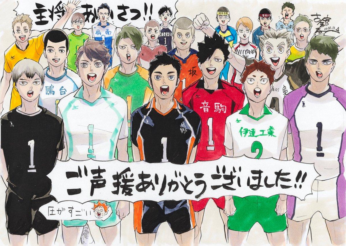 「ハイキュー!!」全20校の主将陣が大集合!コミックス最終45巻発売記念特典配布決定