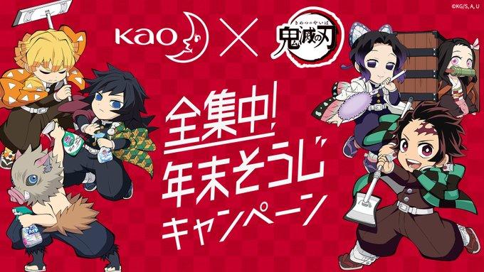「鬼滅の刃」x「花王」キャンペーン詳細解禁!オリジナルグッズ、限定ARエフェクト、店頭任務が登場