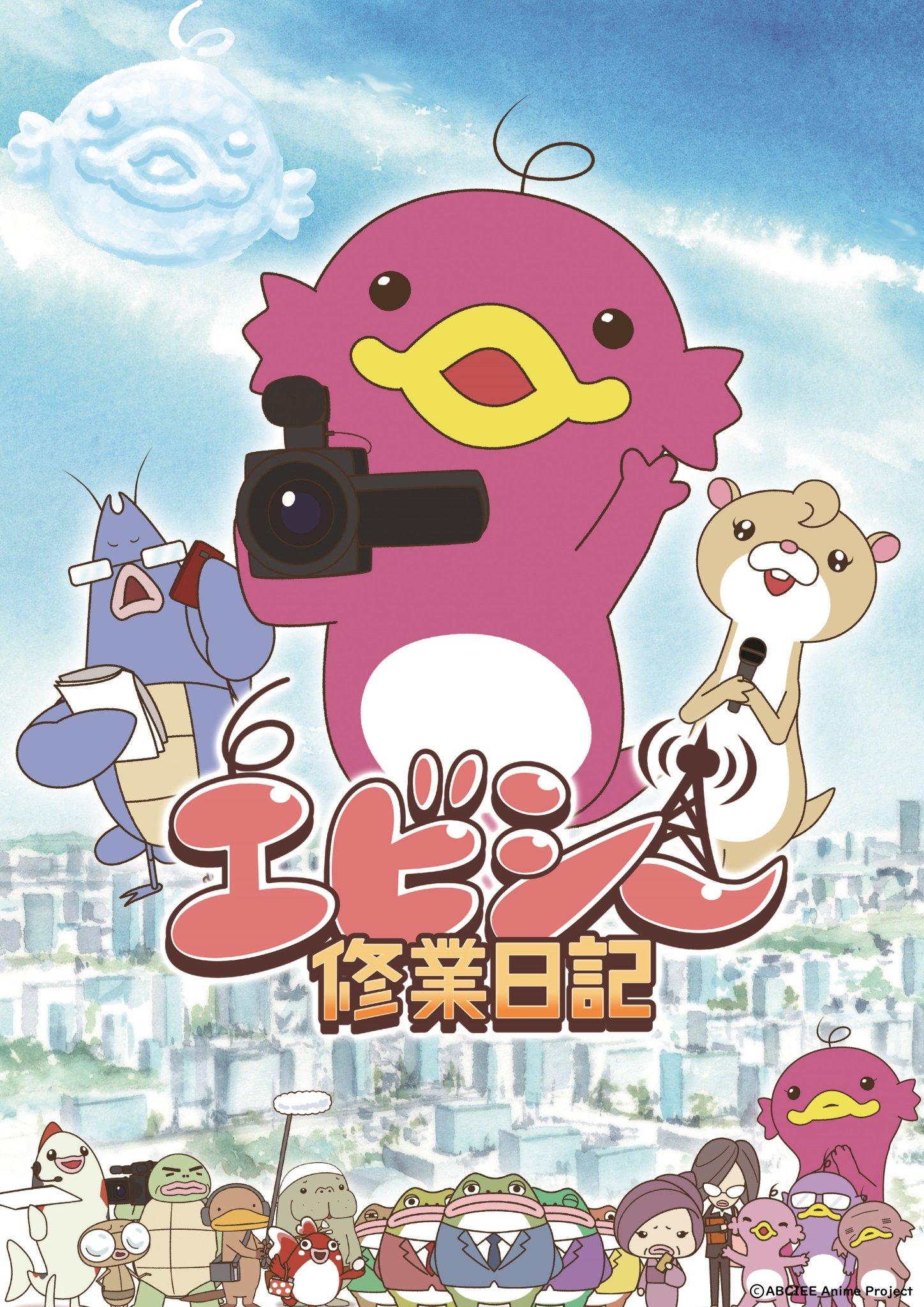 TVアニメ「エビシー修業日記」キービジュアル