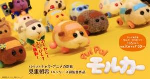 TVアニメ「PUI PUI モルカー」キービジュアル