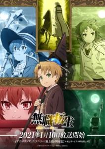 TVアニメ「無職転生 ~異世界行ったら本気だす~」キービジュアル