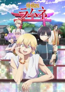 TVアニメ「怪病医ラムネ」キービジュアル