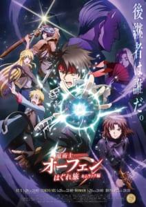 TVアニメ「魔術士オーフェンはぐれ旅 キムラック編」キービジュアル