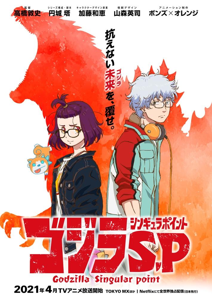 「青エク」加藤和恵先生がキャラ原案のTVアニメ「ゴジラ S.P」キービジュ&PV公開!迫力ある音楽と怪獣たちに鳥肌