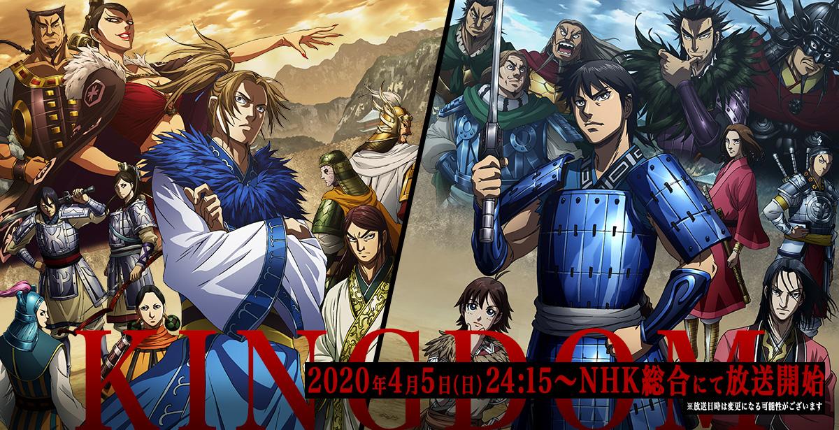 TVアニメ『キングダム』第3期2021年春より放送再開決定!