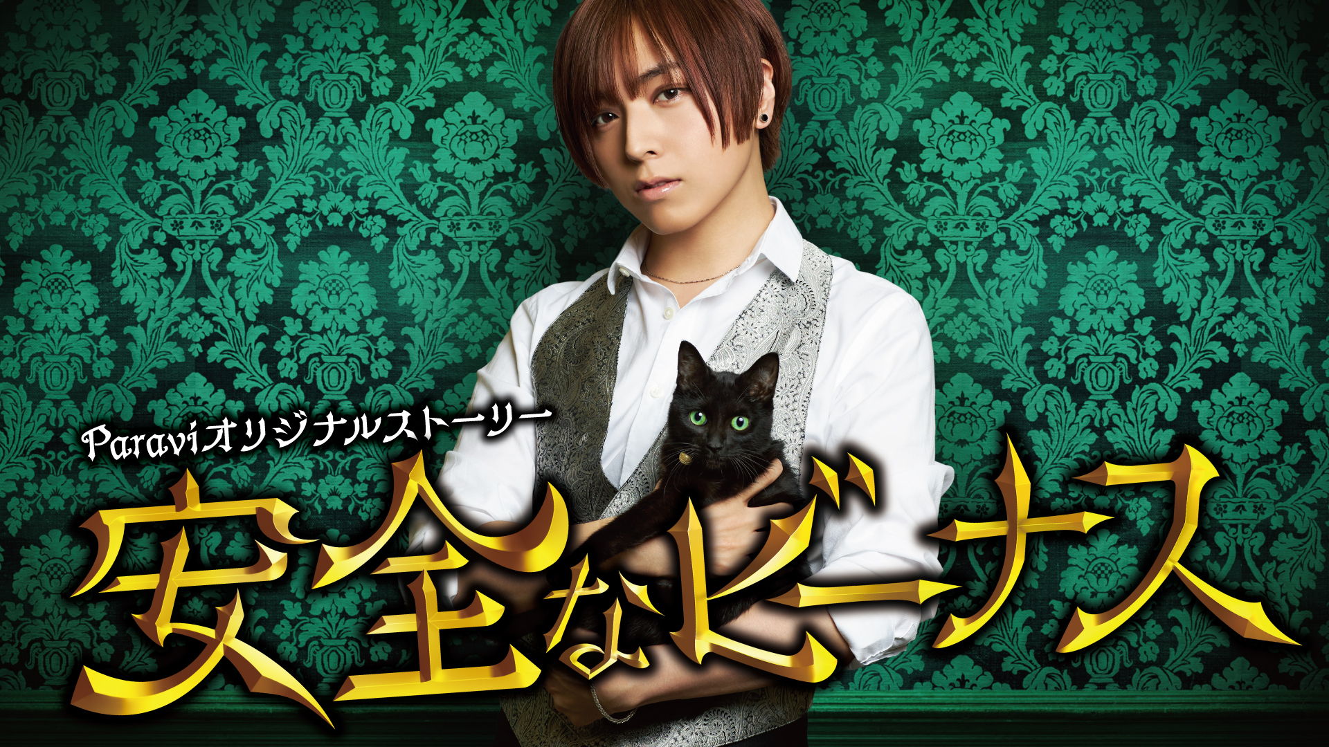 蒼井翔太さんが美しくも不思議なバーのマスター役で出演!Paraviオリジナルストーリー「安全なビーナス」配信決定