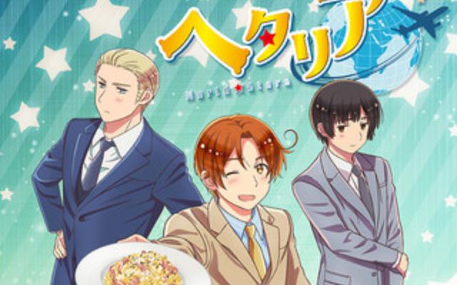 アニメ「ヘタリア World★Stars」2021年春、始動!メインキャスト8名からのコメントが到着