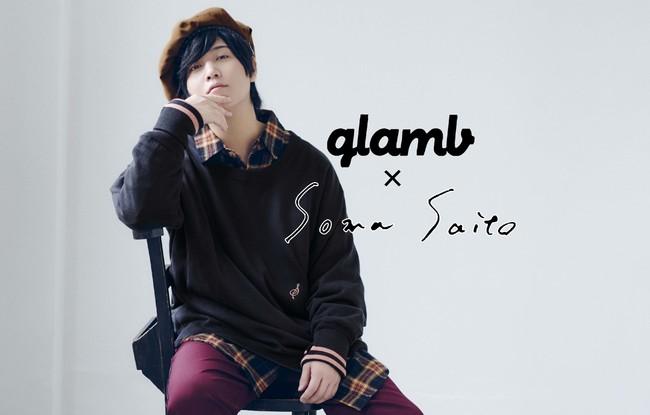 斉藤壮馬さんがアパレルプロデュース!自身が愛用するブランド「glamb」よりコラボニット・ベレー帽・ソックスが登場