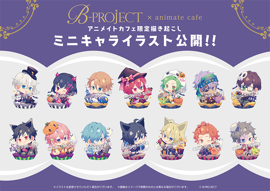 『B-PROJECT』x「アニメイトカフェスタンド」ユニットイメージのドリンク&ハロウィン描き起こし登場!