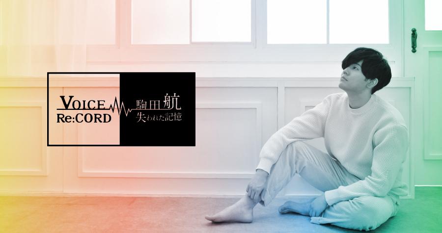 駒田航さんが初主演を務めるオンライン参加型謎解きイベント開催!記憶・感情を失った自分自身役&自身が撮影した写真が登場