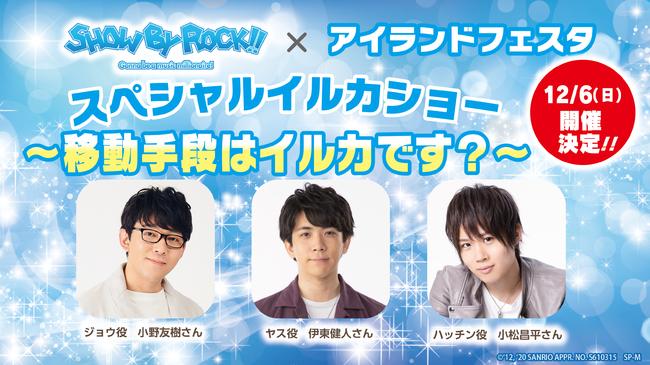 『キンプリ』『夢100』など人気作も参加!イベント「アイフェス」シーパラで開催、小野友樹さん、伊東健人さんらも出演