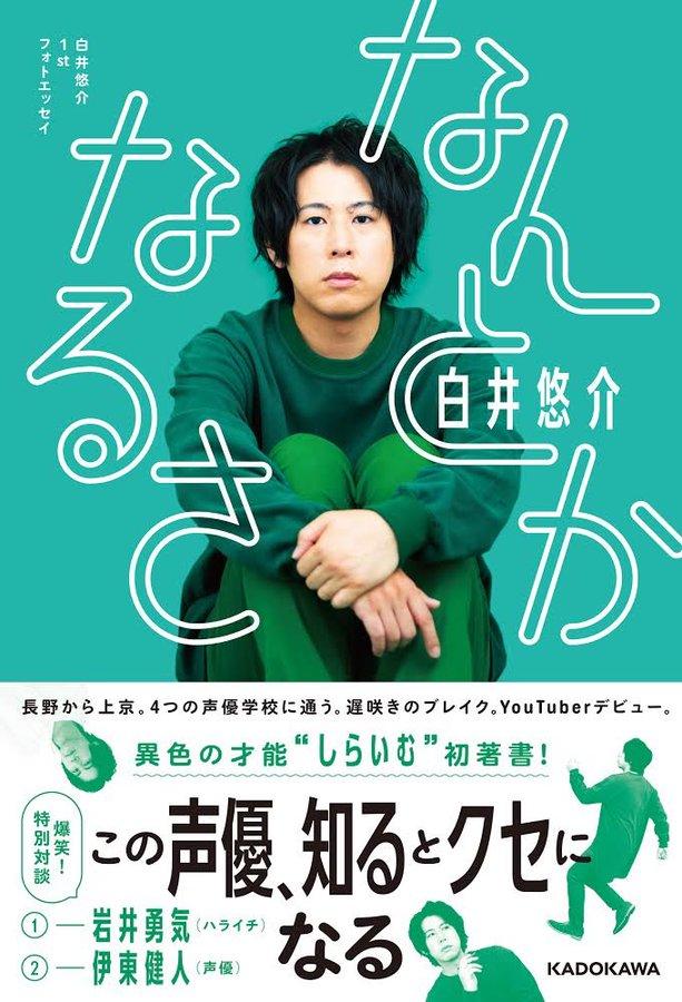 白井悠介さんの1stフォトエッセイ「なんとかなるさ」発売決定!半生を綴ったエッセイ&伊東健人さんとの対談も収録