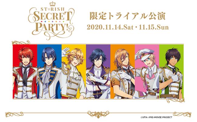 『うたプリ』CG LIVE「ST☆RISH SECRET PARTY!限定トライアル公演」実施決定!オンライン生配信も