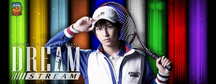 「テニミュ」3rdシーズン卒業メモリアル映像「Dream Stream」キービジュ公開!新たに収録された全24曲を楽しめる