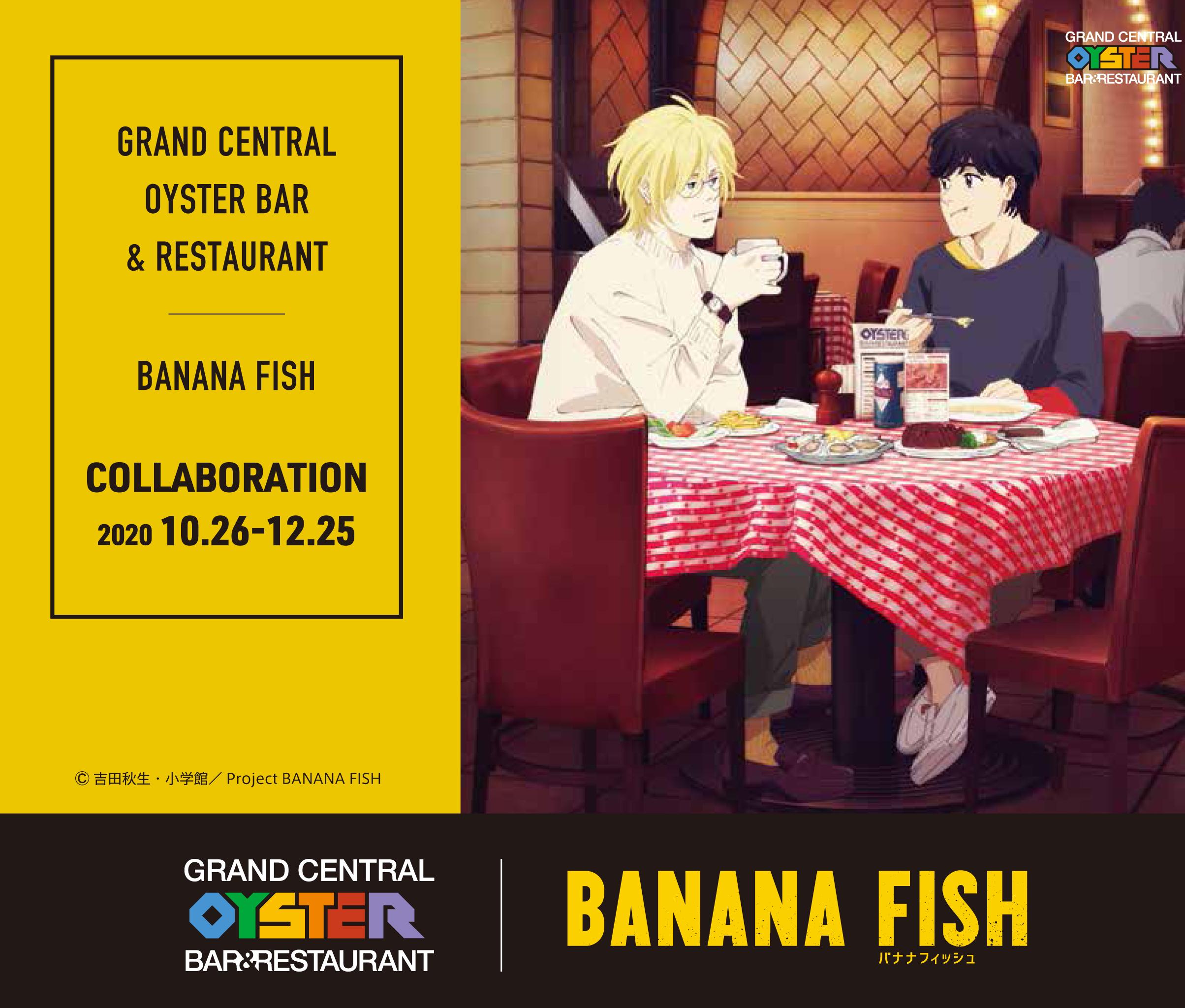『BANANA FISH』アニメに登場したレストランとのコラボ開催決定!食事シーンを再現したコース&カクテルが登場