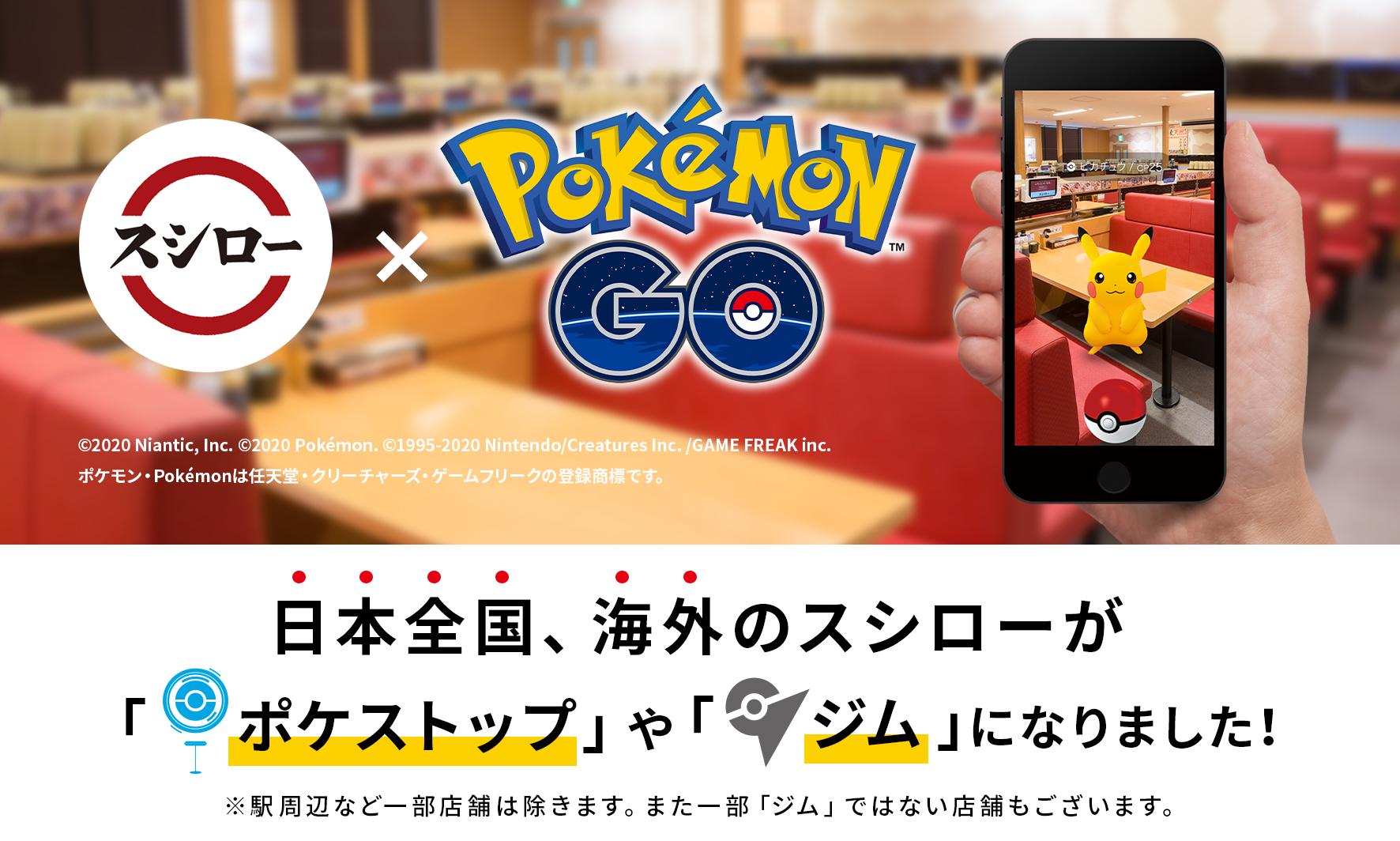 「Pokémon GO」×「スシロー」ジムやポケストップでお寿司もぐもぐ