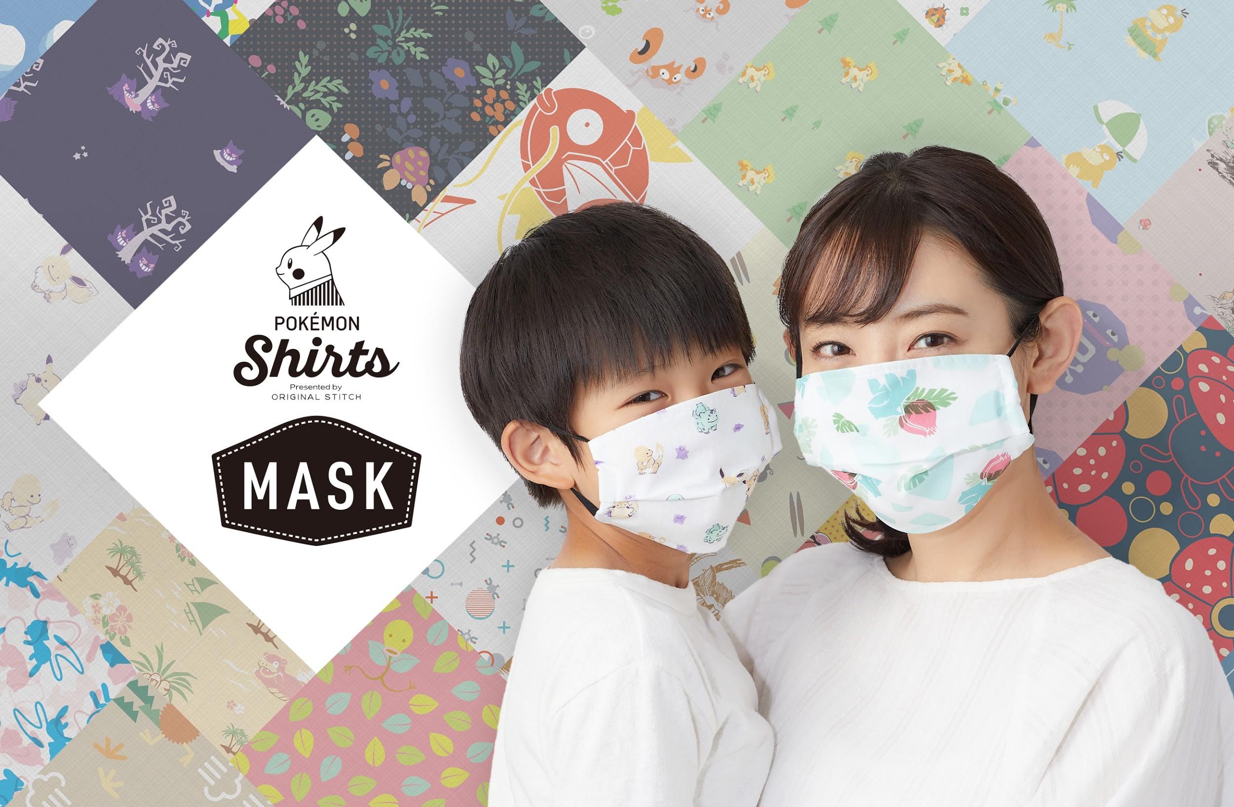 「ポケモン」初代151匹の柄からデザインを選べるマスクが販売開始!ポケモン愛あふれる自分だけのマスクをゲットしよう