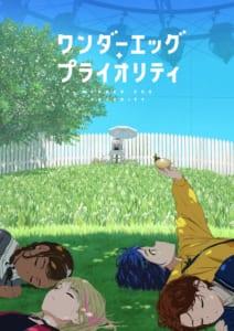TVアニメ「ワンダーエッグ・プライオリティ」キービジュアル