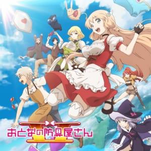 TVアニメ「おとなの防具屋さん」第2期 キービジュアル