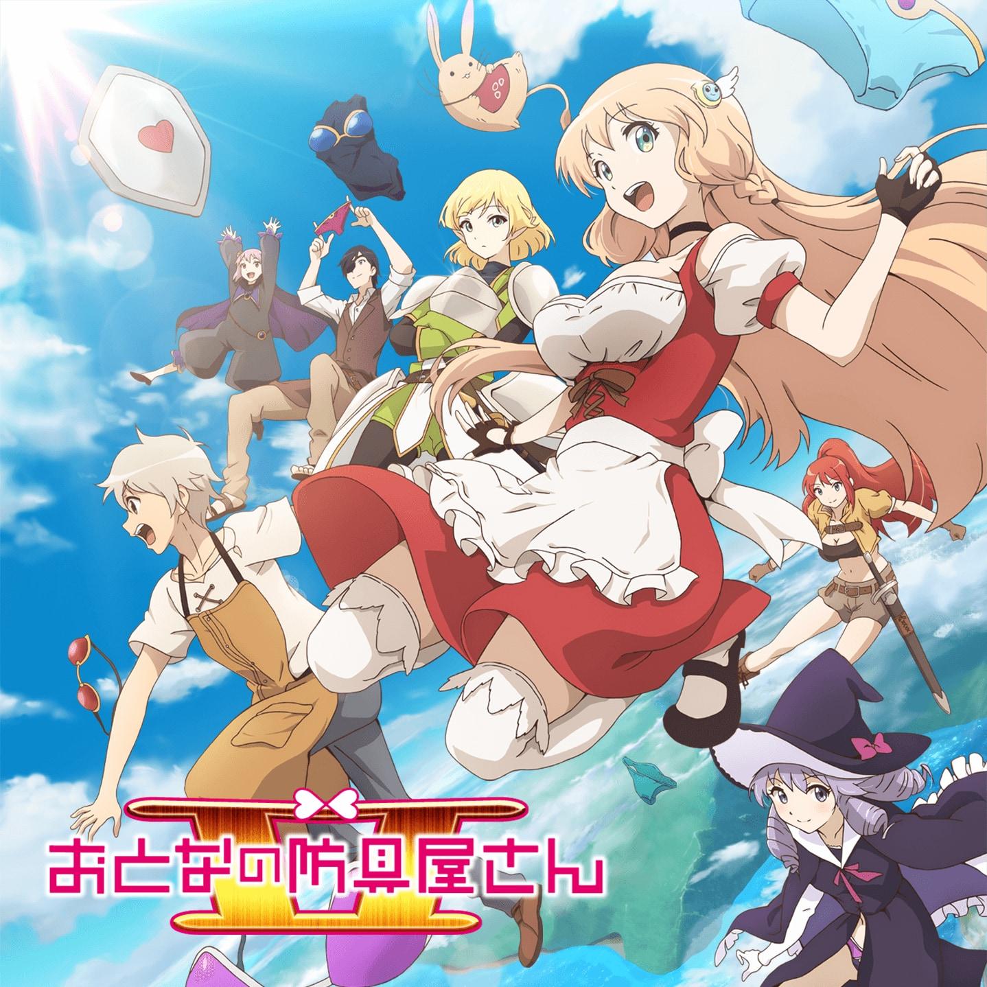 TVアニメ「おとなの防具屋さん」第2期キービジュアル
