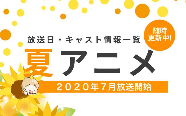 【2020年夏アニメ】最新情報まとめてます!