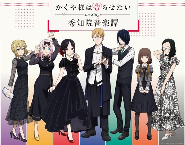 恋愛頭脳戦はまだ続く!「かぐや様は告らせたい」アニメ第3期制作&OVA発売決定